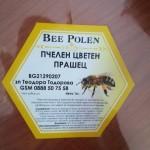 етикет за буркани с мед