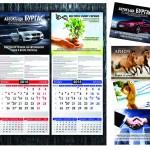 Стенни календари, дванадесет листа