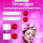 flaeer_A6_Parfumeria-01